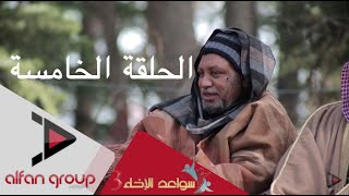برنامج سواعد الإخاء 3 الحلقة 5