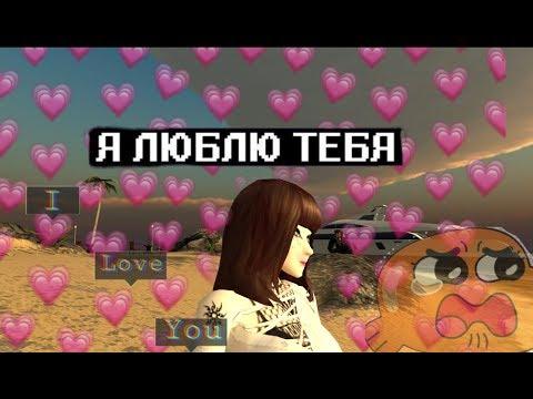 Я люблю тебя.....
