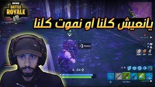 ما اشوف تكفه فوزني  (سكواد عشوائي) ..!! Fortnite