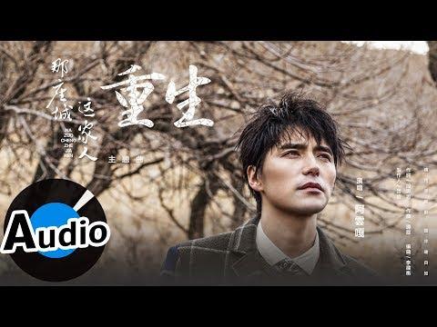 阿雲嘎 Musical - 重生(官方歌詞版)- 電視劇《那座城這家人》主題曲