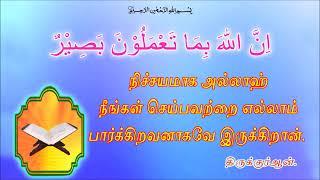 Thiru quran vasanam 01