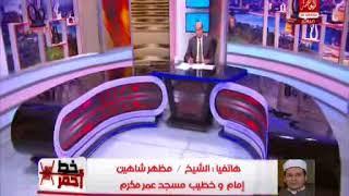 فيديو| مظهر شاهين: الإرهابيون خوارج وقتالهم واجب