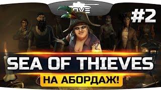 ЧЕТЫРЕ ПИРАТА НАЯРИВАЮТ В МОРЕ  ● Sea of Thieves #2