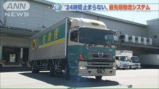 物流が日本経済を変える!ヤマト運輸さらなる改革1(13/09/27) thumbnail