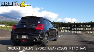 SUZUKI SWIFT SPORT CBA-ZC33S HKS Hi-Power Muffler Spec-L