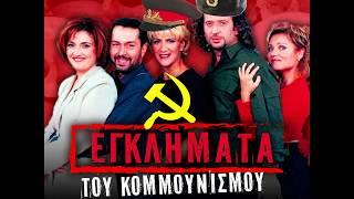 Εγκλήματα του Κομμουνισμού | Luben TV