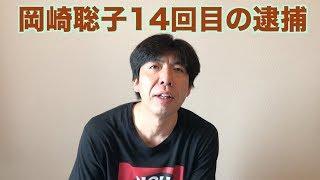 岡崎聡子14回目の逮捕 岡崎聡子 検索動画 3