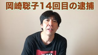 岡崎聡子14回目の逮捕