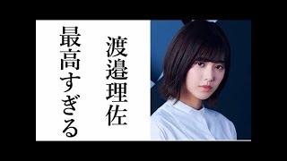 【欅坂46】渡邉理佐さんのミニスカ姿がこちら… This video is collected...