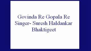 Govinda Re Gopala Re- Suresh Haldankar (Bhaktigeet).