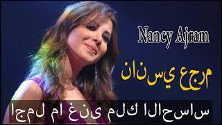 15 أغنيات رائع من أفضل واجمل الأغاني المطربة نانسي عجرم الصغيرة ❤❤ the best of nancy ajram
