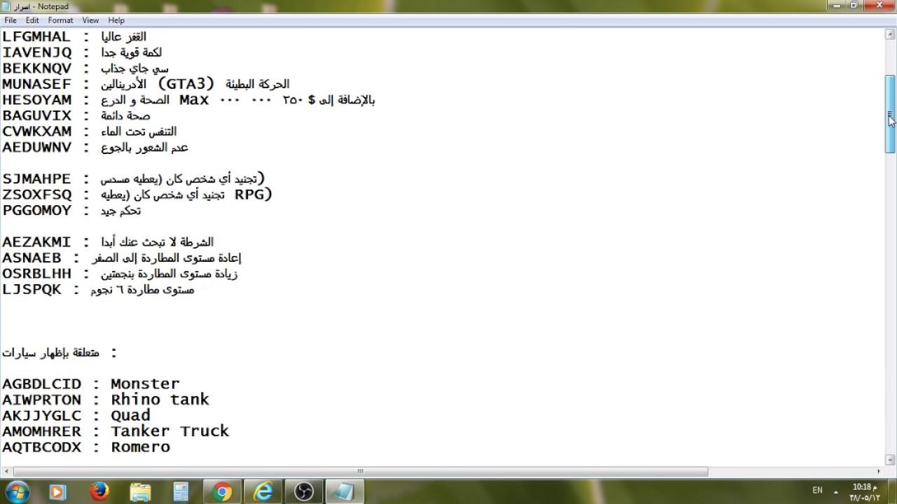 كلمات سر Gta V كاملة على Ps3 15