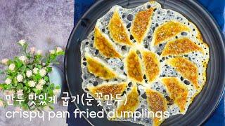 냉동만두 굽기 바삭 쫄깃 촉촉한 군만두 굽는법 (눈꽃만…