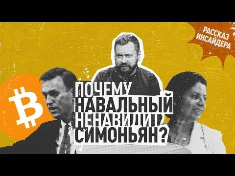 Почему Навальный ненавидит Симоньян. Рассказ инсайдера