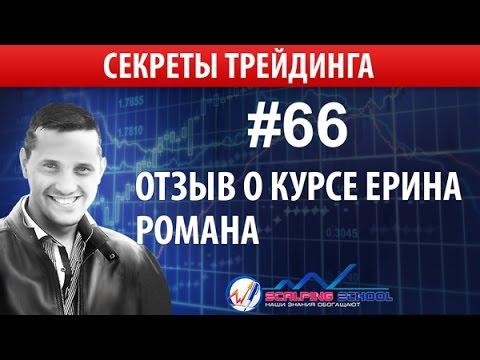 курс ерина романа скачать торрент img-1