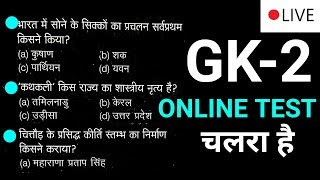 10pm online test quiz railway group D, Alp, up police सभी के लिए जल्दी join करे