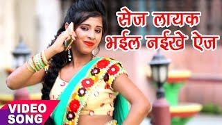 TOP BHOJPURI VIDEO SONG - सेज लायक भईल नइखे उमर - Shaadi Se Pahile - Bhojpuri Hit Songs 2017