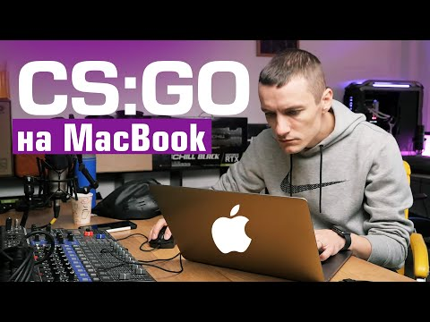 ИГРЫ на MacBook Pro в 2019 - Counter-Strike: Global Offensive