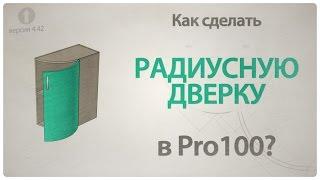 Как сделать радиусную дверку в Pro100?