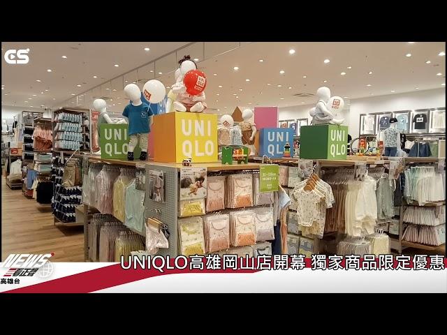 【#CSNEWS】UNIQLO高雄岡山店開幕 獨家商品限定優惠/CS看正聲