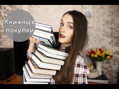 Книжные покупки!!!