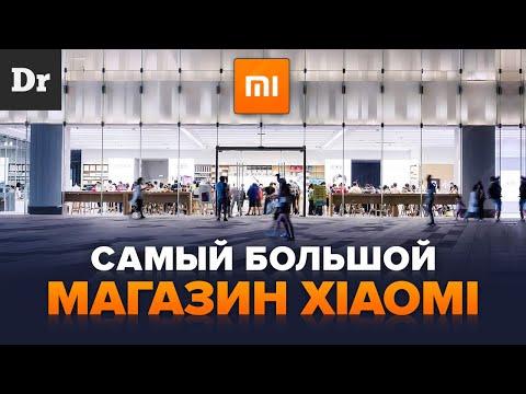 Самый большой магазин XIAOMI в мире   Розыгрыш