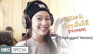 [Unplugged Version] จริงๆมันก็ดี (Drunk) | GENA DESOUZA