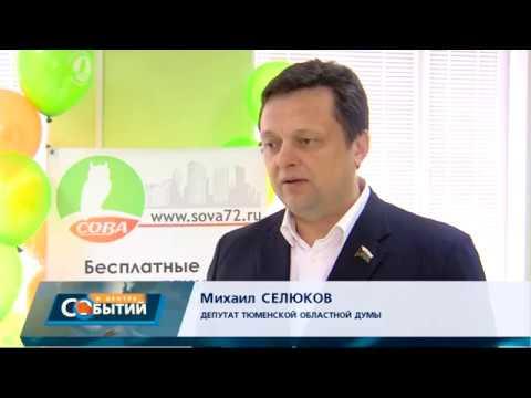 Открытие офиса в Сургуте  - 3.04.2017