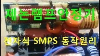 제논램프 조명용 전자식 SMPS 동작원리 안정기수리 크…