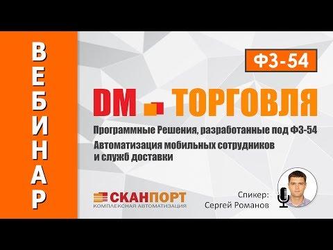 DM.Торговля. Автоматизация мобильных сотрудников и служб доставки.