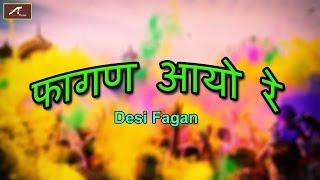 Fagan Aayo Re | Audio Jekubox | Marwadi Desi Fagan Song | New Rajasthani Holi Songs 2017