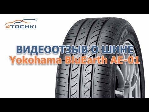 Обзор шины Yokohama BluEarth AE-01 на 4 точки