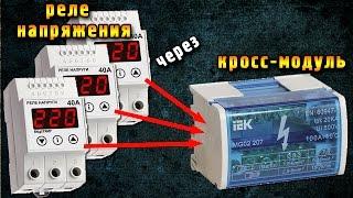 видео Однофазное реле напряжения: стабилизатор на дин рейку, как подключить Зубр на DIN, в щиток в квартире,