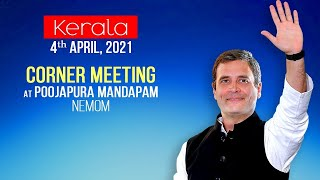 LIVE: Shri Rahul Gandhi addresses a Corner Meeting at Poojapura Mandapam, Kerala