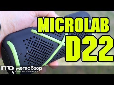 Microlab D22 обзор беспроводной колонки с FM