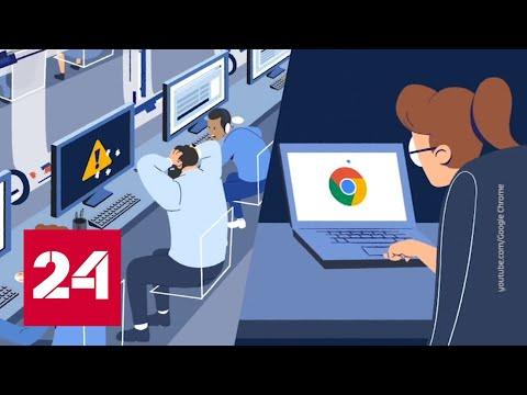 Браузер Chrome накажет