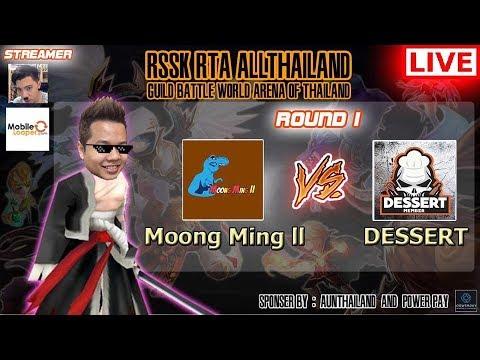 Live!! Summoners RSSK Guild RTA ALLTHAILAND Cup Moong Ming ll Vs DESSERT