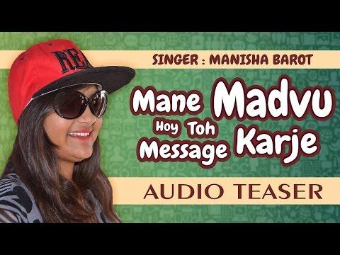 Mane Madvu Hoy Toh Message Karje - Teaser | Manisha Barot | Latest Gujarati Song 2017