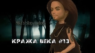 Stop motion monster high# Кража века 13.