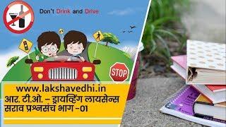 ड्रायव्हिंग लायसेन्स सराव प्रश्नसंच भाग - 01 (RTO driving licence test in marathi) By multiquiz
