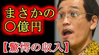 【ピコ太郎】古坂大魔王のこれまでの収入がえげつないことに!もはや一...