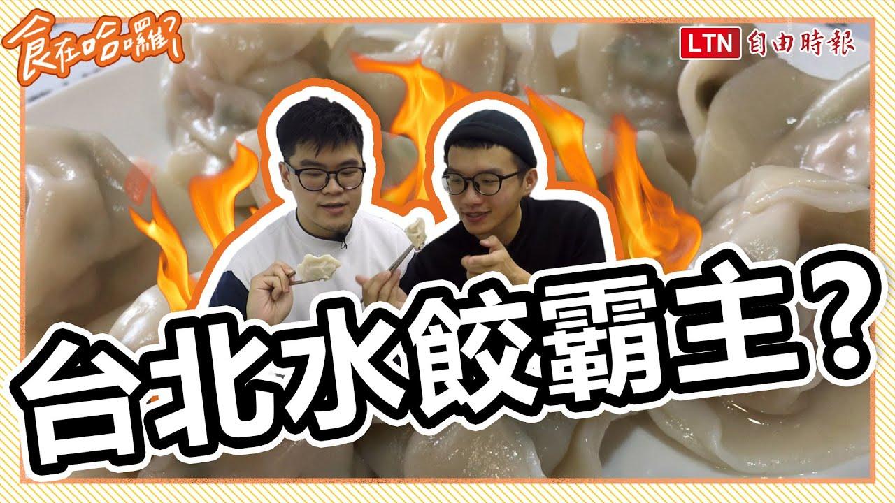 《食在哈囉》總統御用水餃、林青霞最愛!台北6間水餃霸主評比!這間竟然NO.1?