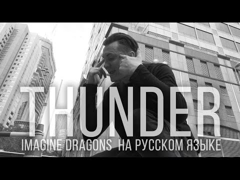 Imagine Dragons - Thunder (Кавер на русском | RADIO TAPOK | Cover)