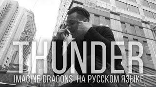 Imagine Dragons Thunder Кавер на русском RADIO TAPOK Cover.mp3