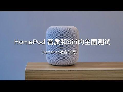 「探物」HomePod 音质和Siri的全面测试