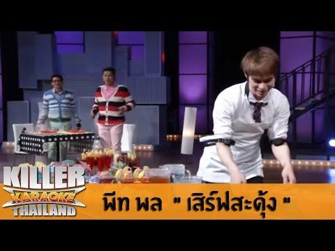 """Killer Karaoke Thailand  พีท พล """"เสิร์ฟสะดุ้ง"""" 021213"""