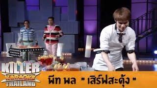 """Killer Karaoke Thailand - พีท พล """"เสิร์ฟสะดุ้ง"""" 02-12-13"""