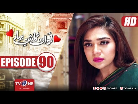 Love In Gulshan e Bihar | Episode 90 | TV One Drama | 21st February 2018 thumbnail