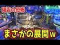 【閉店間際の闘い】ガリレオ3でJPを先に取った方が勝ち!!【メダルゲーム】