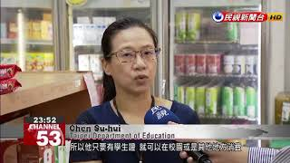 Stores in 79 Taipei schools make switch from card to cash
